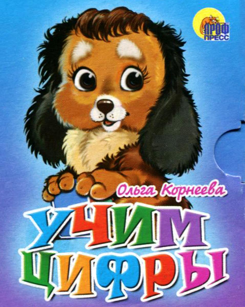 Ольга Корнеева Учим цифры (миниатюрное издание)