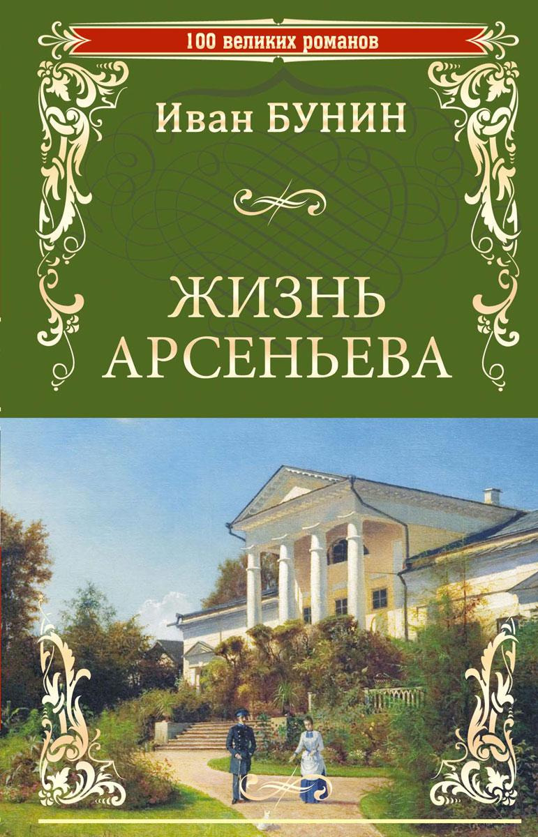 Иван Бунин Жизнь Арсеньева