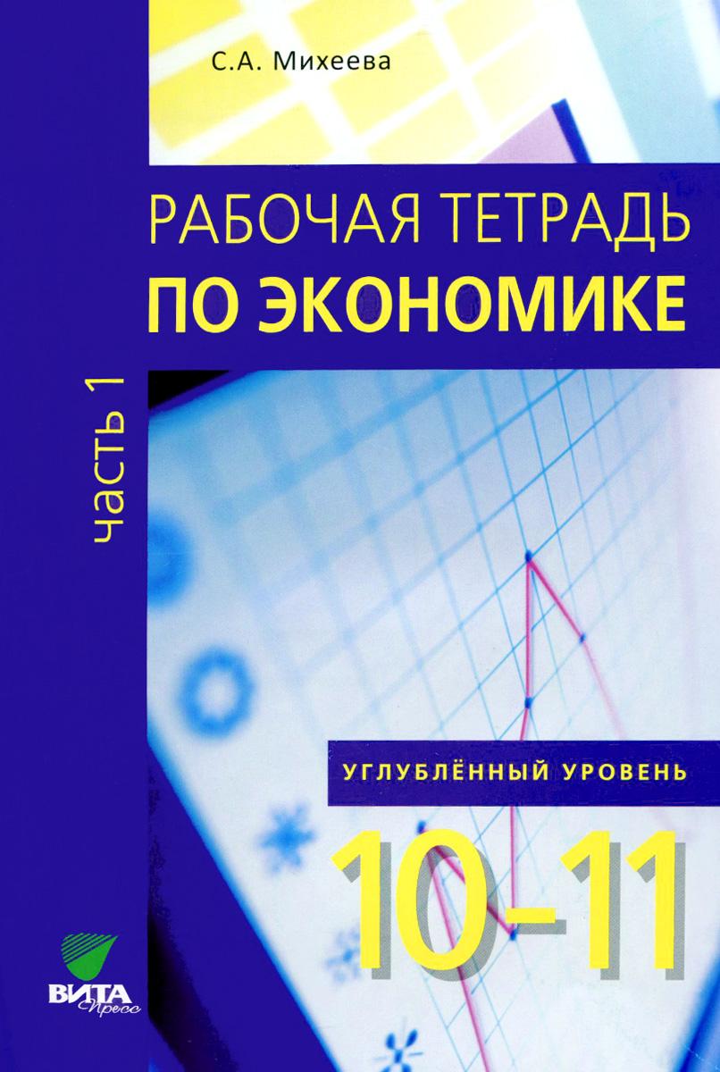 С. А. Михеева Экономика. 10-11 классы. Углубленный уровень. Рабочая тетрадь. В 2 частях. Часть 1