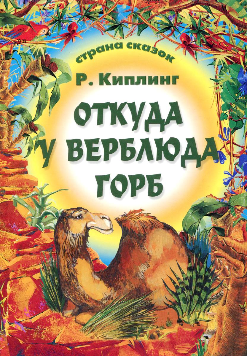 Р. Киплинг Откуда у верблюда горб