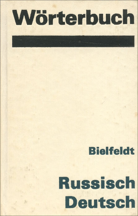 цена Bielfeldt Deutsch - Russisch. Worterbuch онлайн в 2017 году