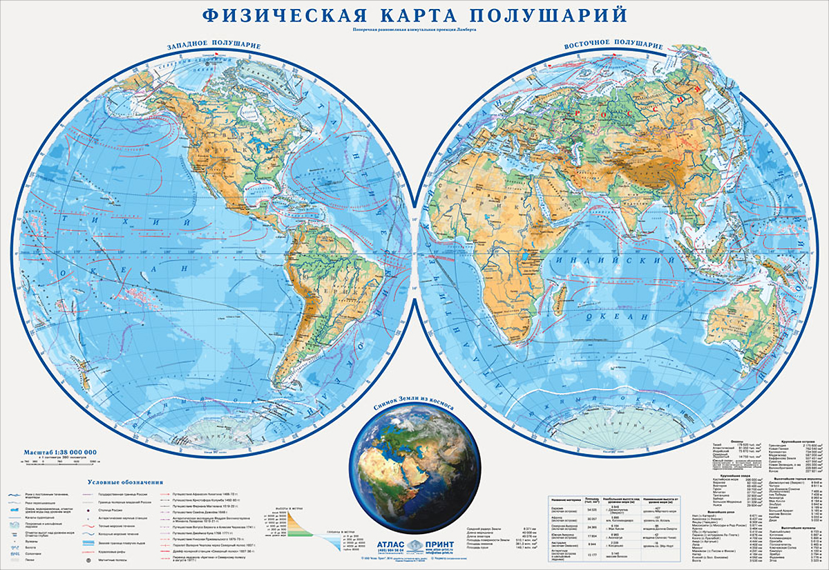 Карта полушарий земли картинка