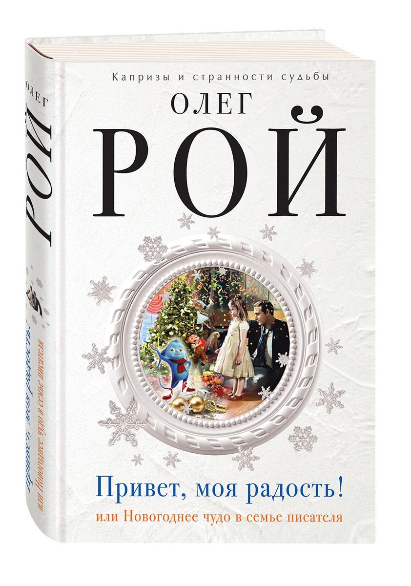 Олег Рой Привет, моя радость! или Новогоднее чудо в семье писателя
