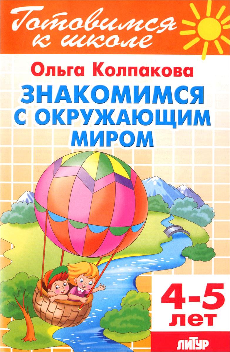 Ольга Колпакова Тетрадь 14. Знакомимся с окружающим миром. Для детей 4-5 лет