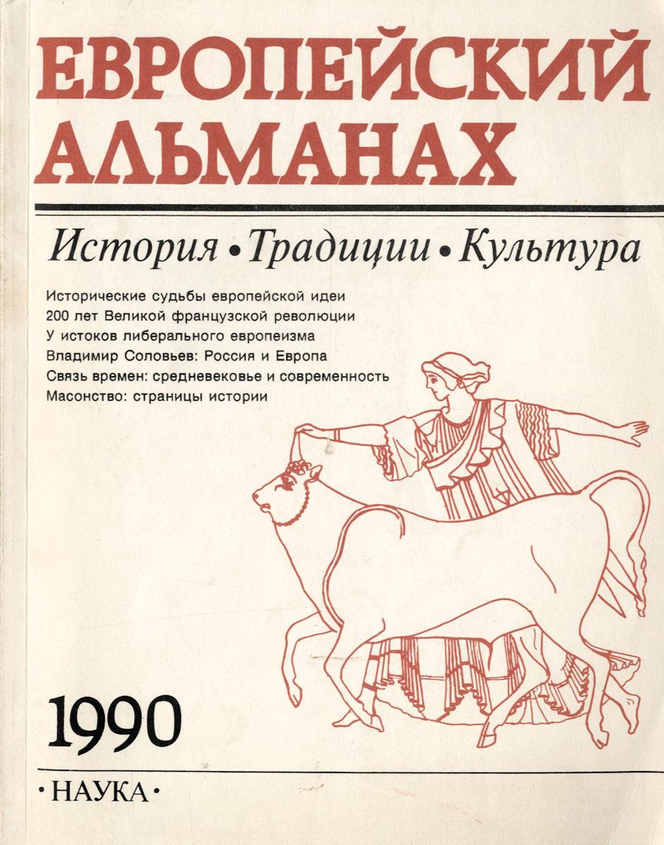 Европейский альманах. 1990. История. Традиции. Культура