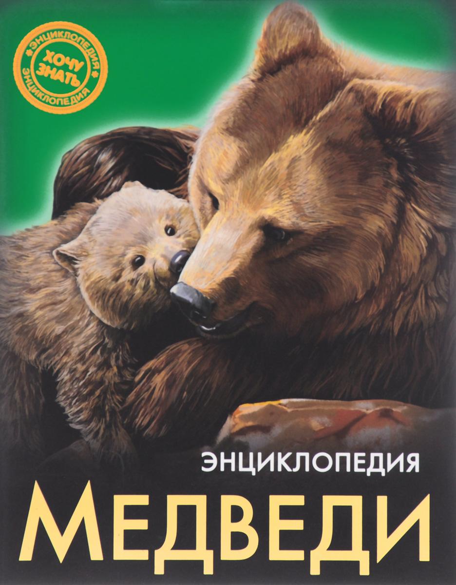Ярослава Соколова Энциклопедия. Медведи