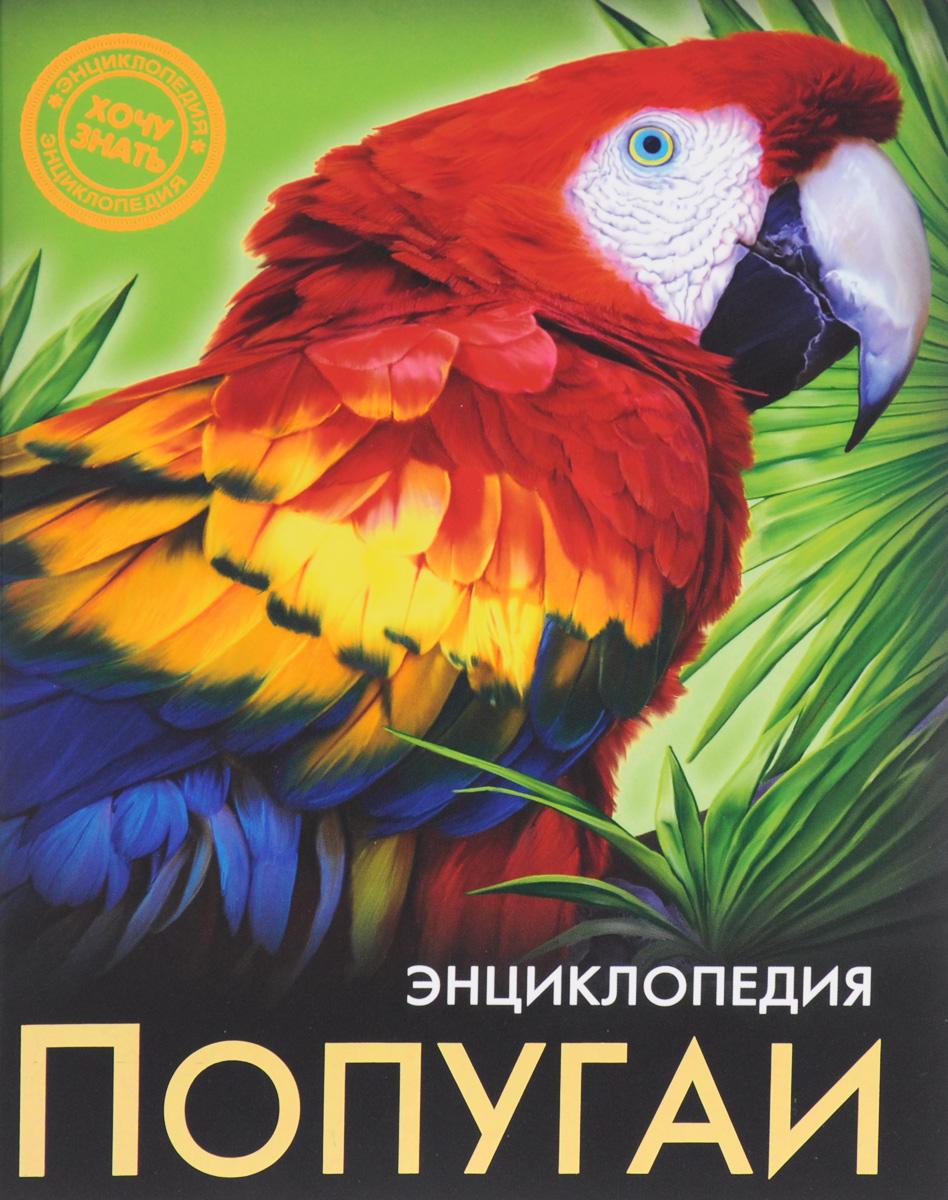 Ярослава Соколова Энциклопедия. Попугаи