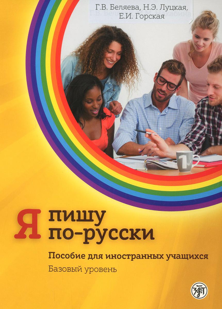 Г. В. Беляева, Н. Э. Луцкая, Е. И. Горская Я пишу по-русски. Пособие для иностранных учащихся. Базовый уровень А2 цена