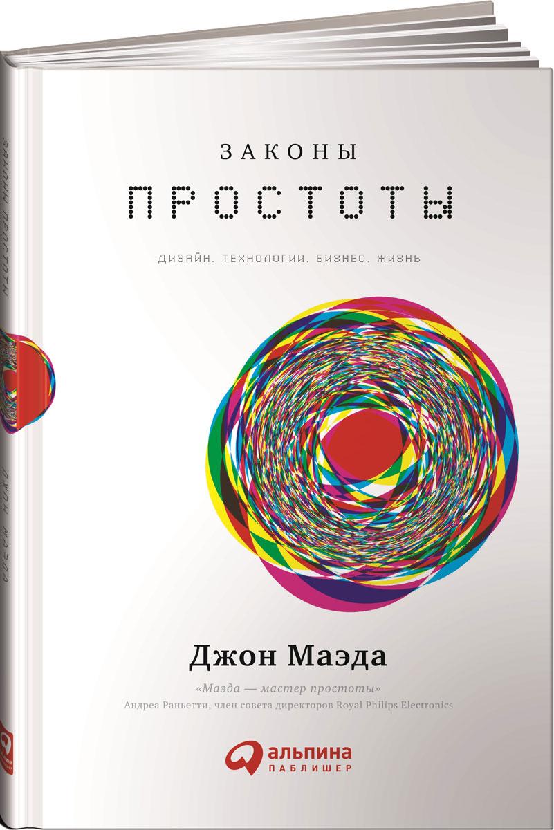 Джон Маэда Законы простоты. Дизайн. Технологии. Бизнес. Жизнь