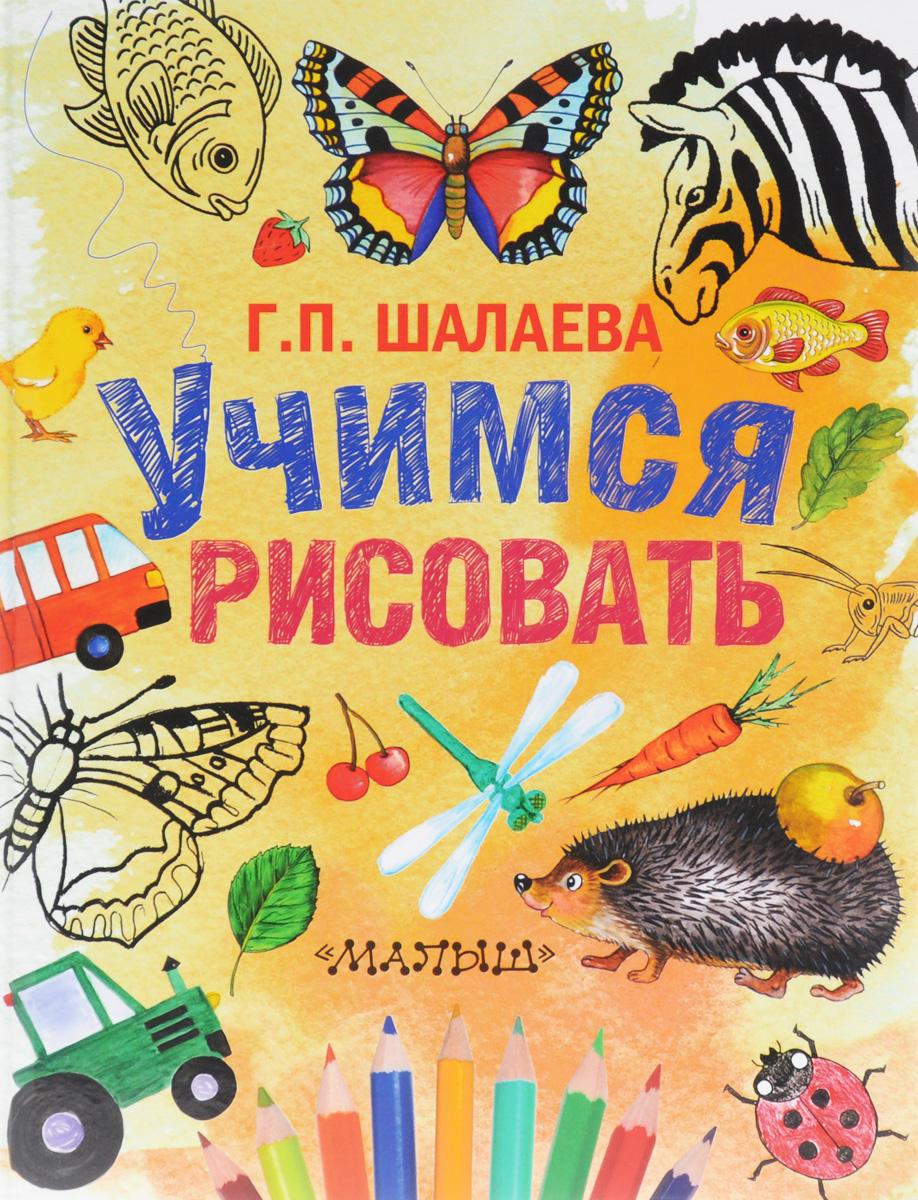 Г. П. Шалаева Учимся рисовать библия для детей шалаева г п