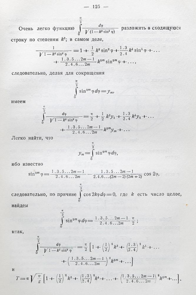 Полное собрание сочинений академика М. В. Остроградского. Том 1. Часть 2. Лекции по аналитической механике