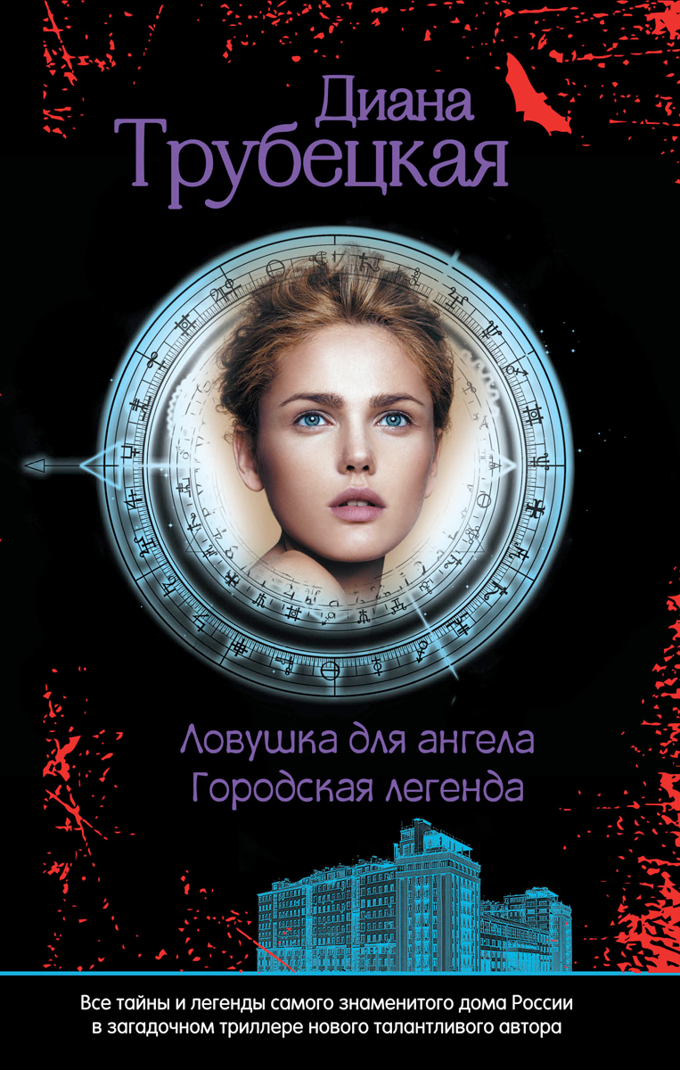 Диана Трубецкая Ловушка для ангела