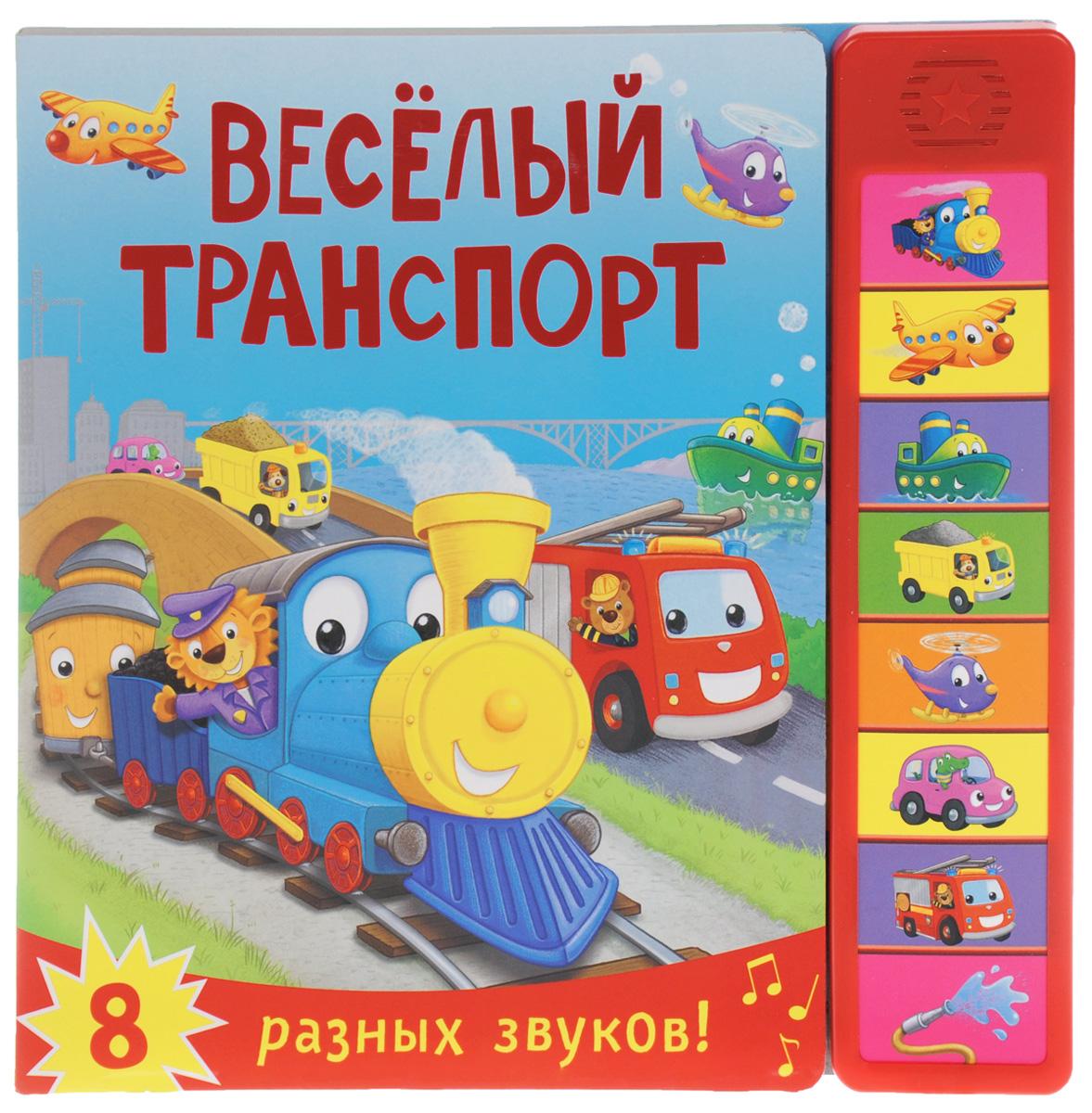 М. Романова Веселый транспорт. Книжка игрушка книжка с вырубкой веселый самолетик