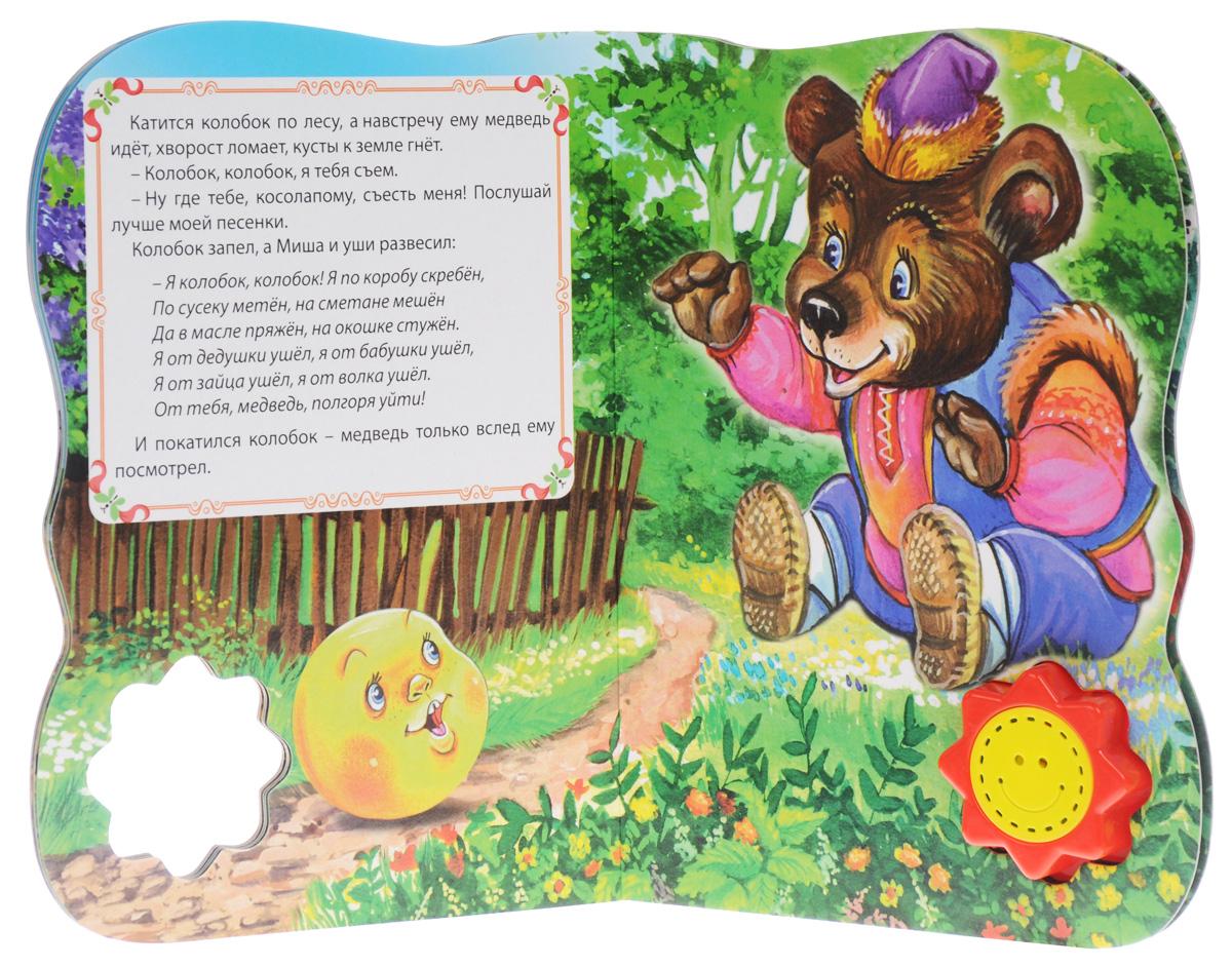 Книга Колобок. Книжка-игрушка