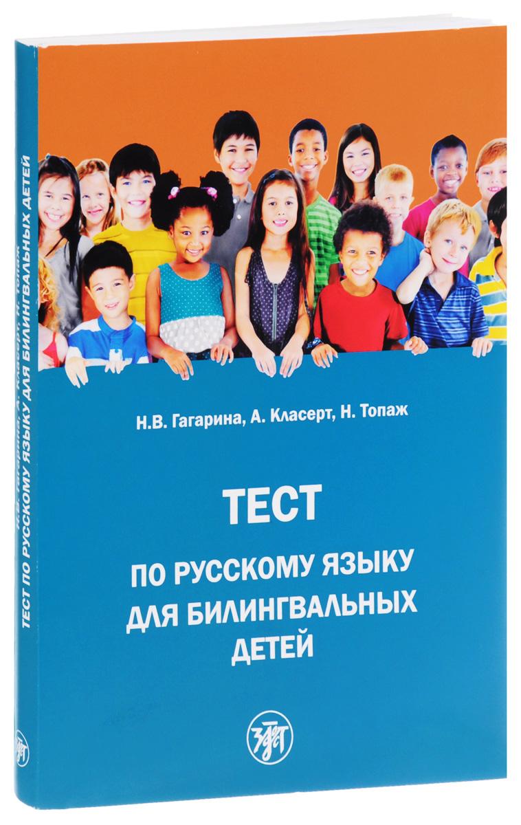 Н. В. Гагарина, А. Класерт, Н. Топаж Тест по русскому языку для билингвальных детей