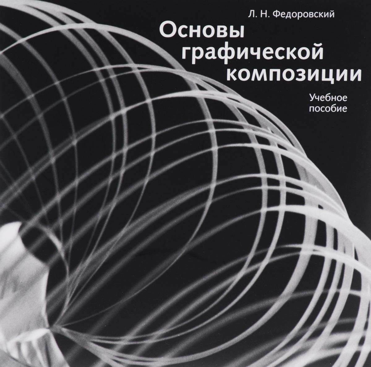 Л. Н. Федоровский Основы графической композиции. Учебное пособие