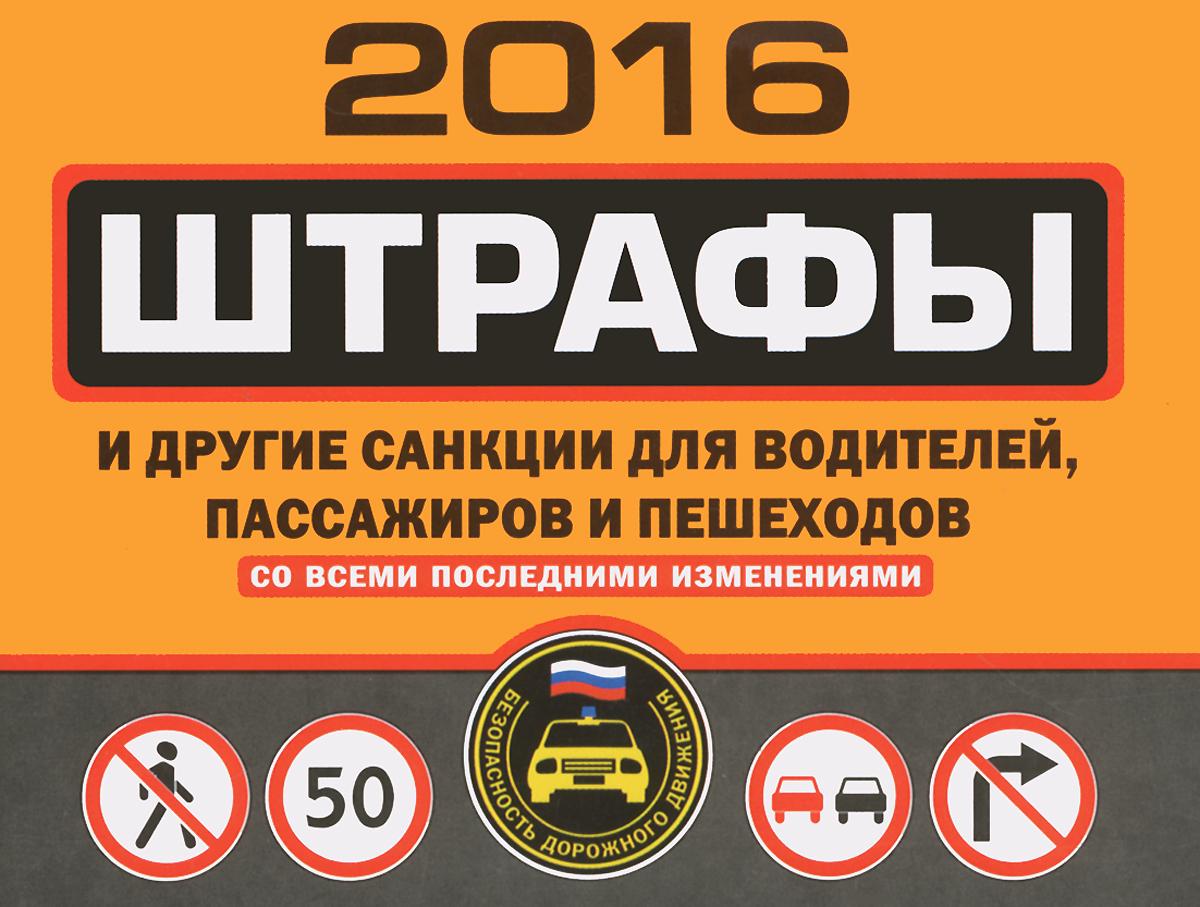 Штрафы и другие санкции для водителей, пассажиров и пешеходов (с изменениями на 2016 год) на авто штрафы