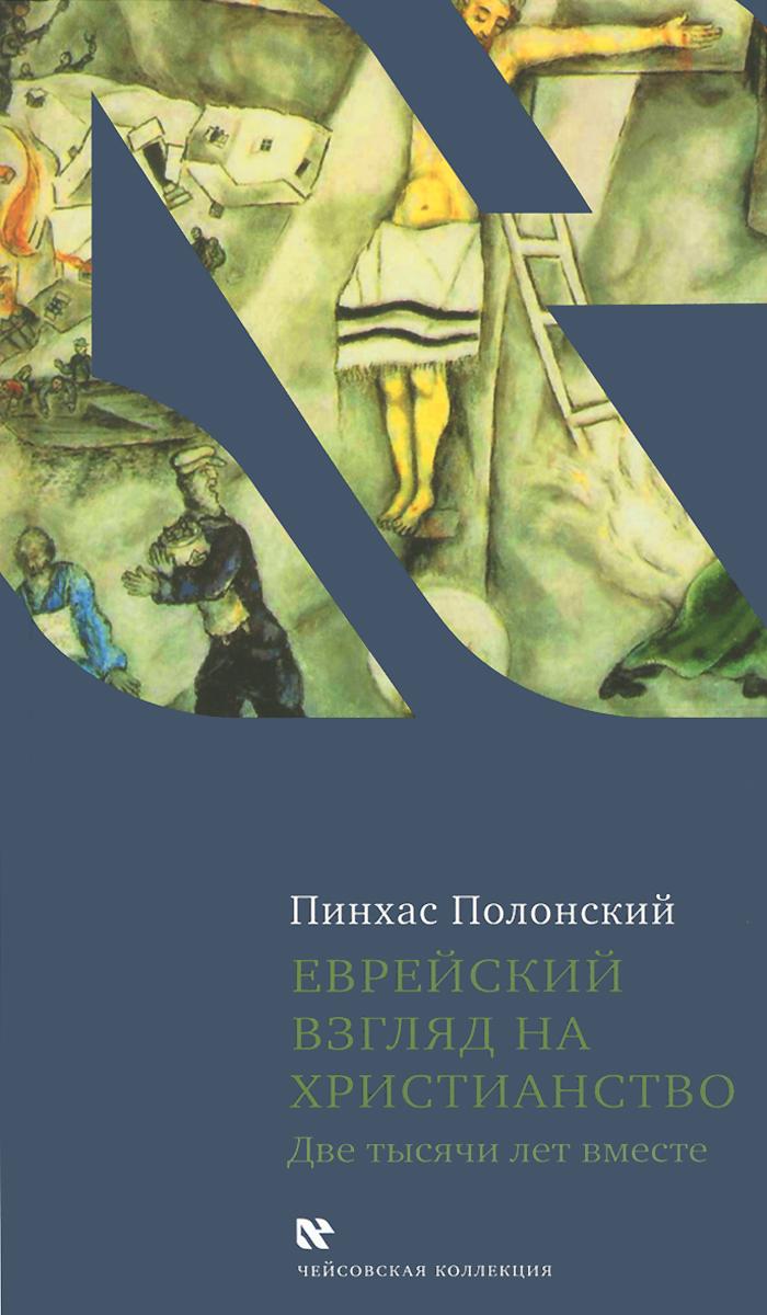 Пинхас Полонский Еврейский взгляд на христианство. Две тысячи лет вместе