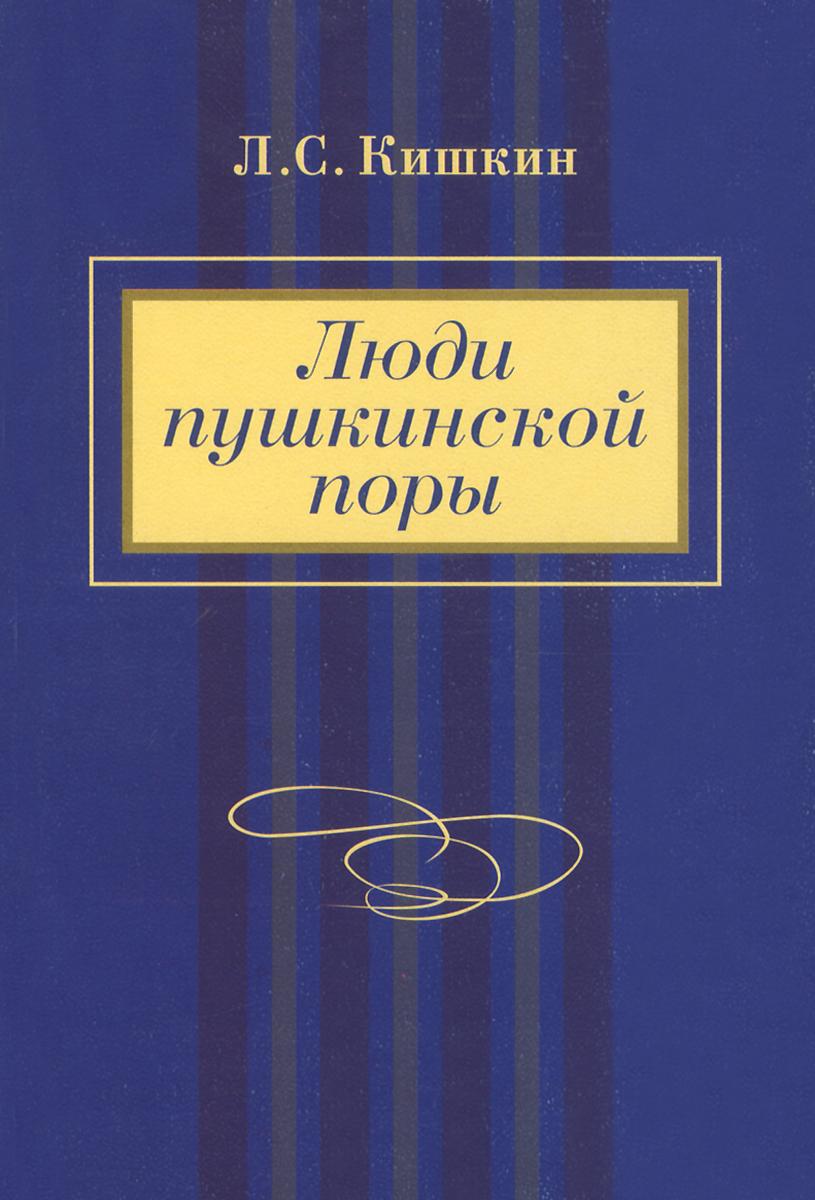 Л. С. Кишкин Люди пушкинской поры