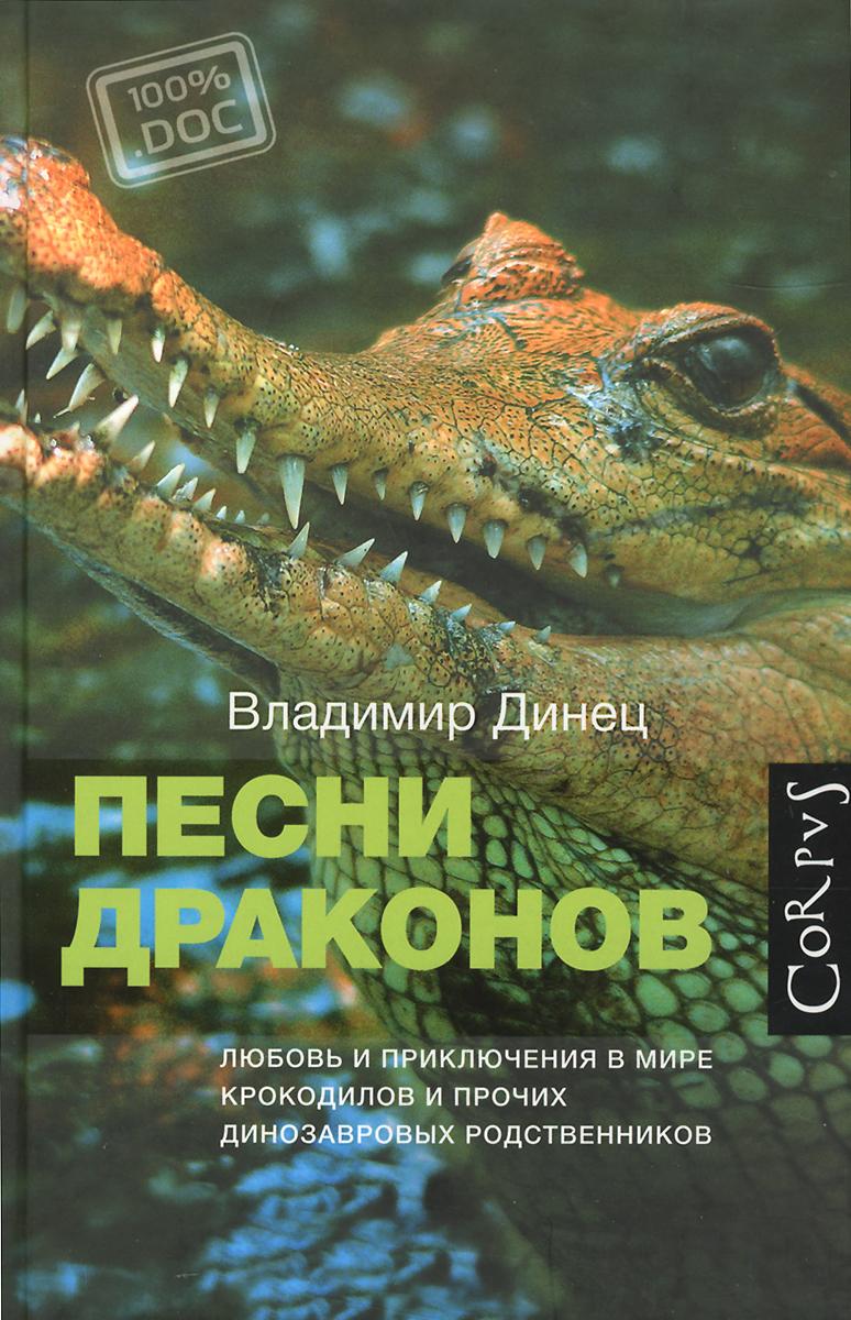 цена на Владимир Динец Песни драконов. Любовь и путешествия в мире крокодиловых и прочих динозавровых родственников