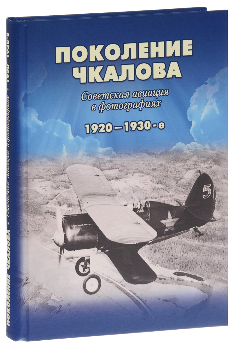 Г. Ф. Петров Поколение Чкалова. Советская авиация в фотографиях 1920-1930-е. Альбом