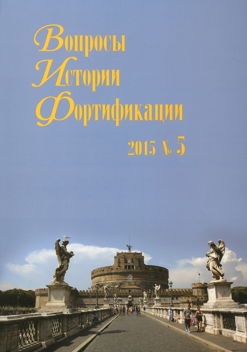 Вопросы истории фортификации. Альманах, №5, 2015 испанский альманах 1 2008 власть общество и личность в истории