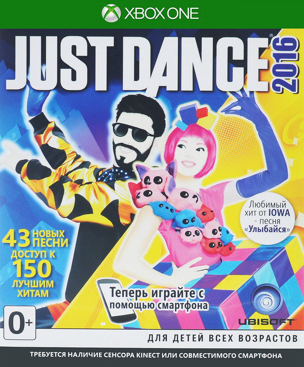 Just Dance 2016. Unlimited (только для Kinect) (Xbox One) цена