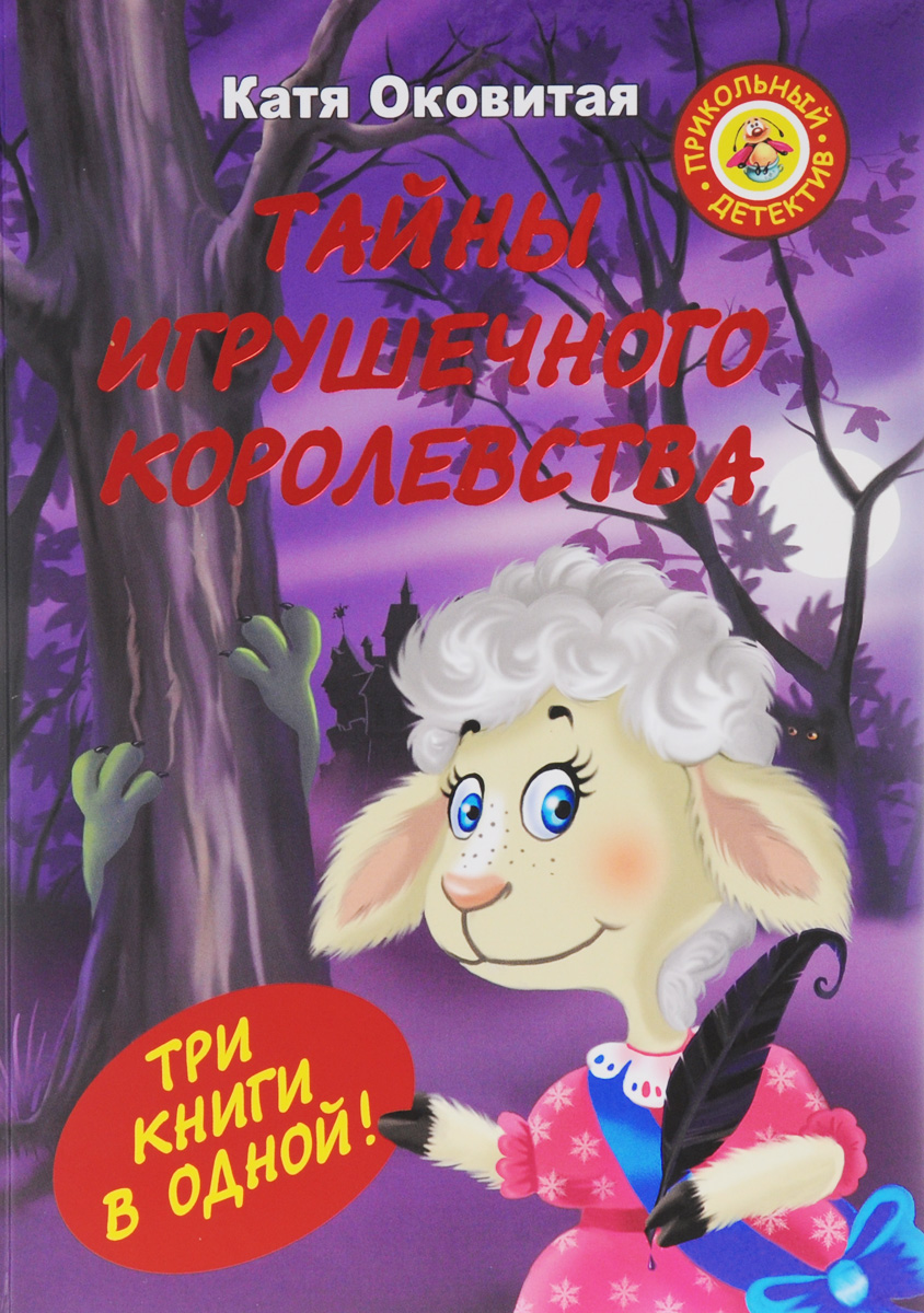 Катя Оковитая Тайны игрушечного королевства