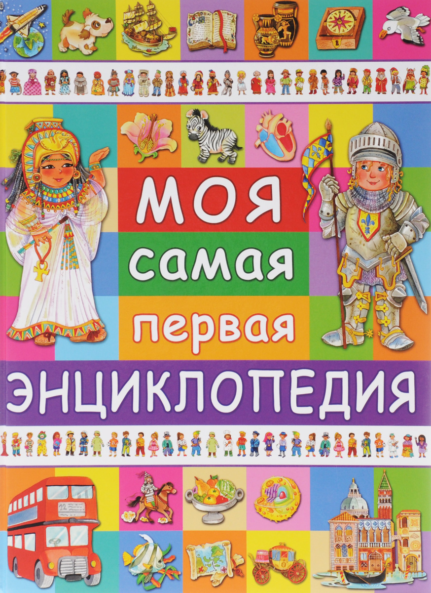 Р. Беррета,Элеонора Барсотти,Анита Анселми Моя самая первая энциклопедия