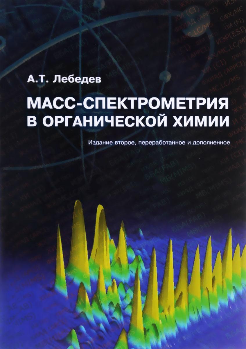 А. Т. Лебедев Масс-спектрометрия в органической химии. Учебное пособие
