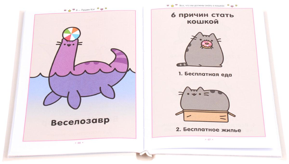 I Am Pusheen the Cat.Я - Пушин Кэт О чем эта книга: Пушин Кэт - самая...
