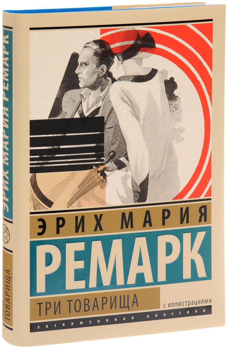 Эрих Мария Ремарк Три товарища (подарочное издание)
