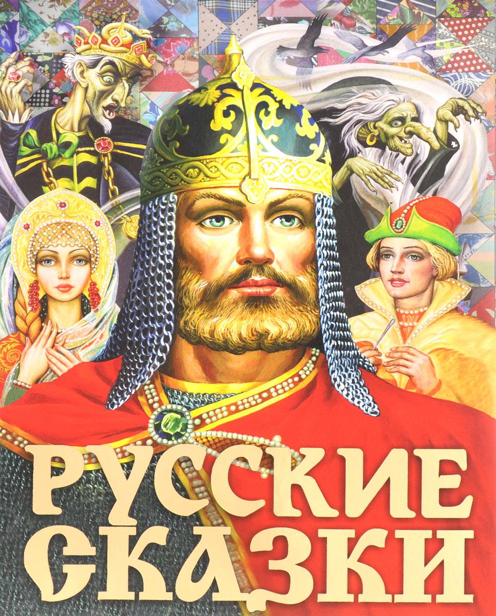 Русские сказки цена