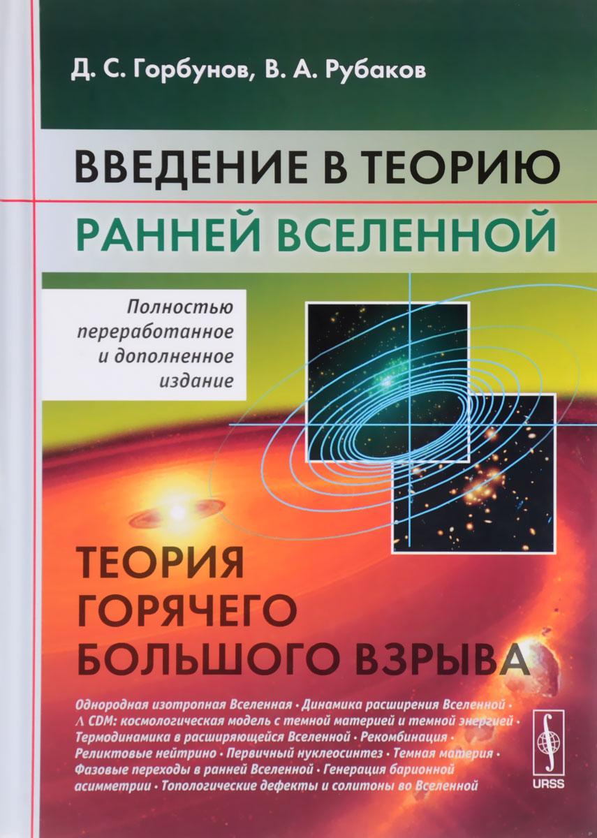 Введение в теорию ранней Вселенной. Теория горячего Большого взрыва