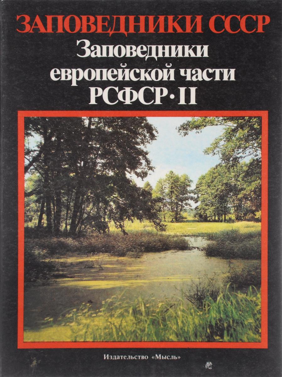 Заповедники СССР. Заповедники европейской части РСФСР. Часть 2