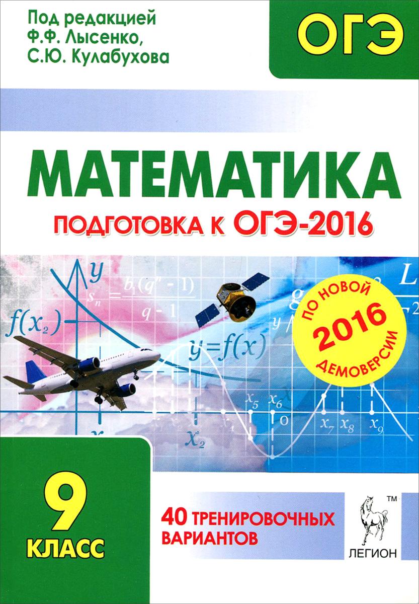 Математика. 9 класс. Подготовка к ОГЭ-2016. 40 тренировочных вариантов по демоверсии на 2016 год