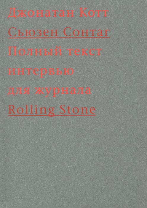 "Джонатан Котт Сьюзен Сонтаг. Полный текст интервью для журнала ""Rolling Stone"""