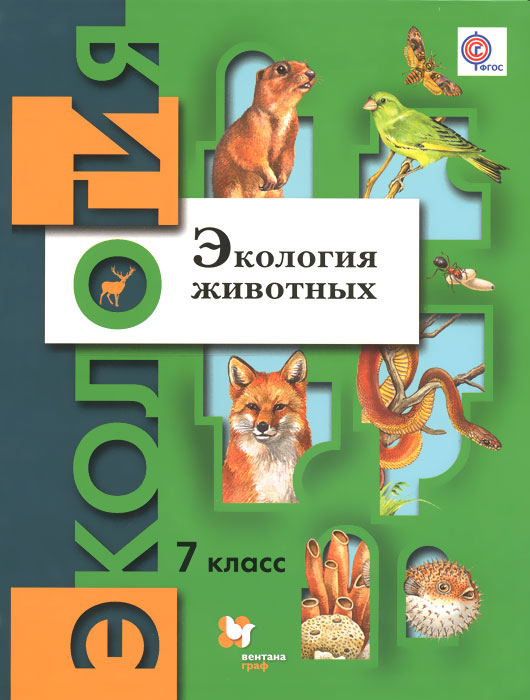 В. Г. Бабенко, Д. В. Богомолов, С. П. Шаталова, А. О. Шубин Экология животных. 7 класс. Учебное пособие