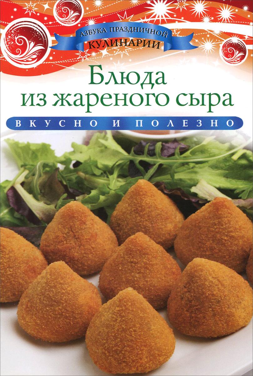 Фото - Ксения Любомирова Блюда из жареного сыра любомирова к блюда из жареного сыра вкусно и полезно