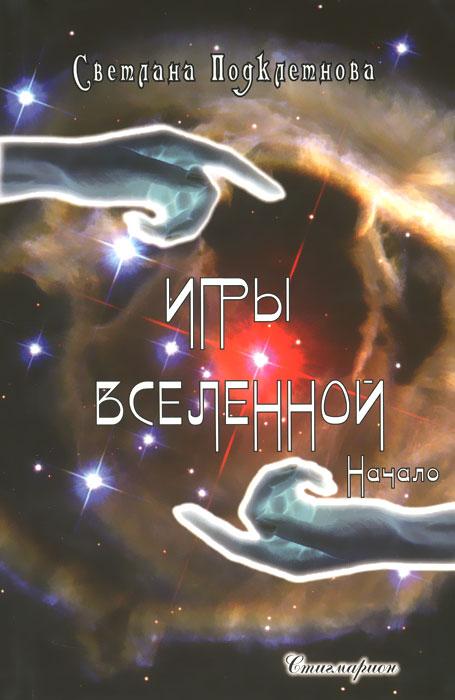 Светлана Подклетнова Игры Вселенной. Начало