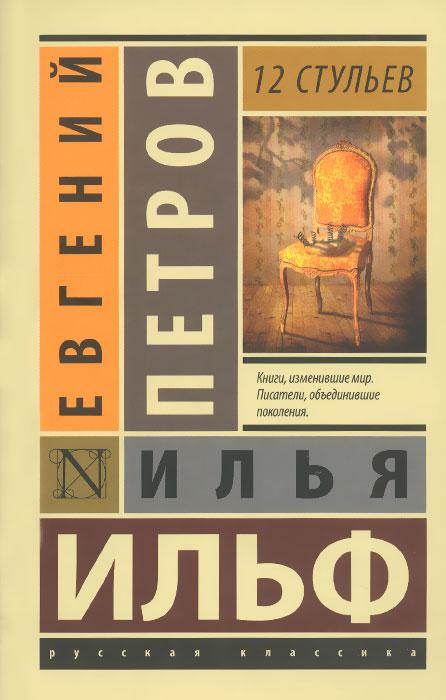 Илья Ильф, Евгений Петров 12 стульев