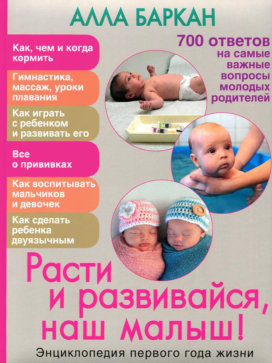 Алла Баркан Расти и развивайся, наш малыш! Энциклопедия первого года жизни