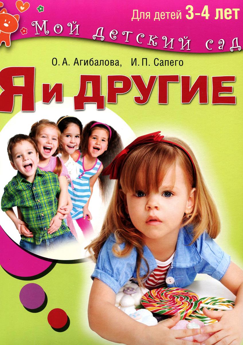 О. А. Агибалова, И. П. Сапего Я и другие. Для детей 3-4 лет