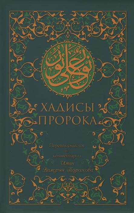Хадисы Пророка достоинства мухаммада хадисы о благородных чертах пророка