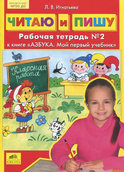 Л. В. Игнатьева Читаю и пишу. Рабочая тетрадь №2. К книге
