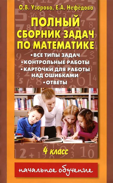 О. В. Узорова, Е. А. Нефедова Математика. 4 класс. Полный сборник задач. Все типы задач. Контрольные работы. Карточки для работы над ошибками. Ответы