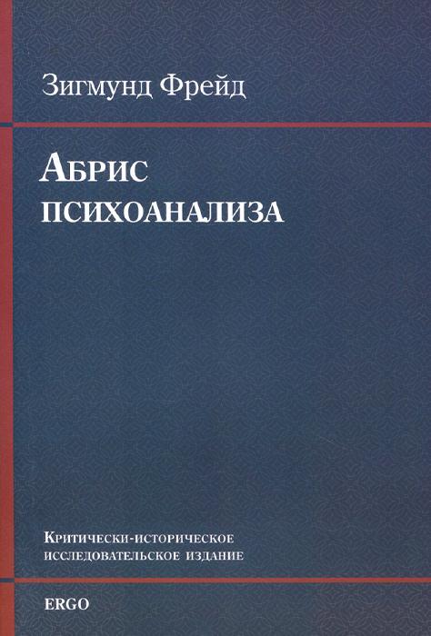 Зигмунд Фрейд Абрис психоанализа (+ CD)