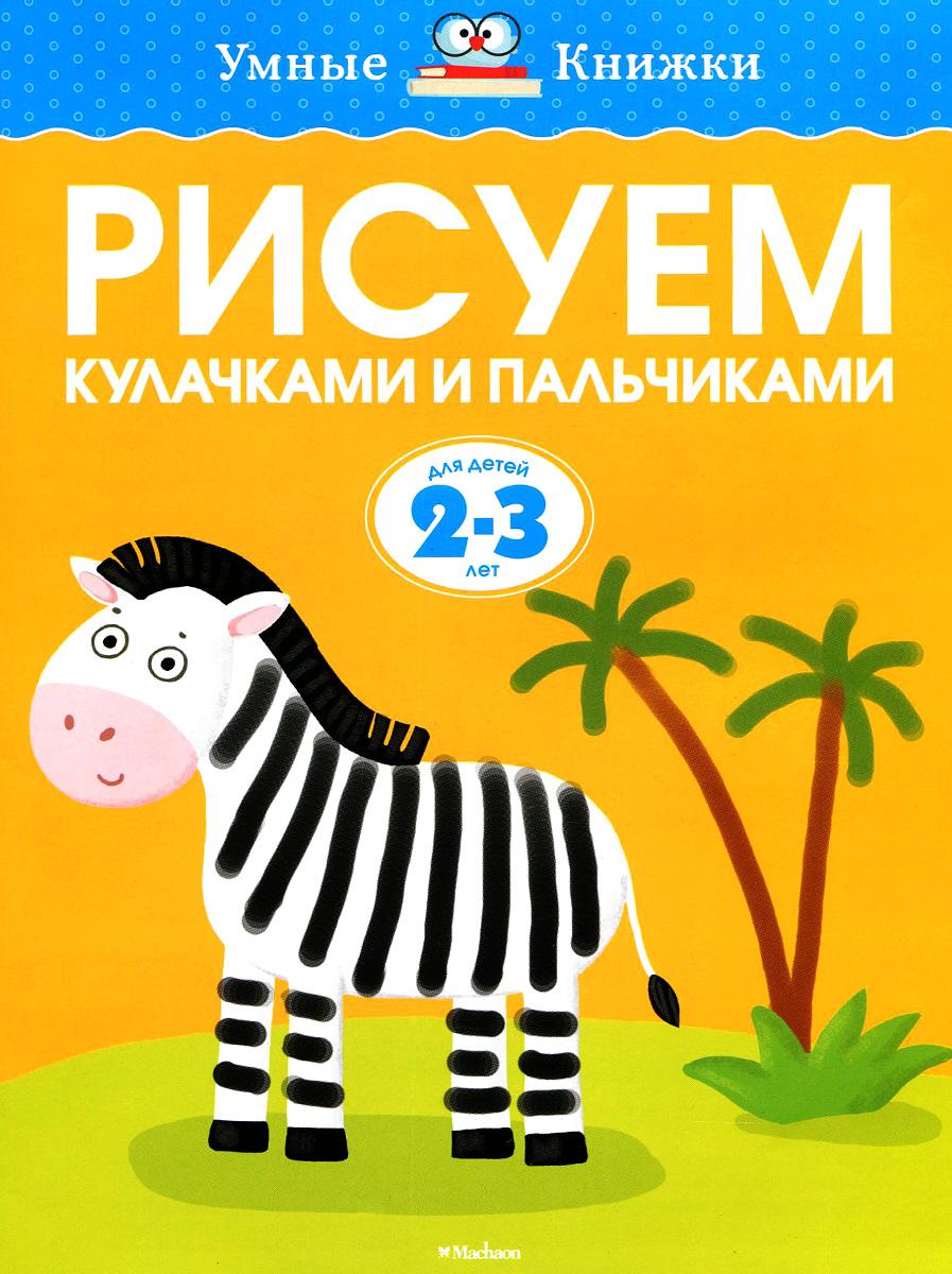 О. Н. Земцова Рисуем кулачками и пальчиками. Для детей 2-3 лет