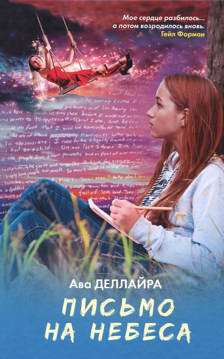 Ава Деллайра Письмо на небеса