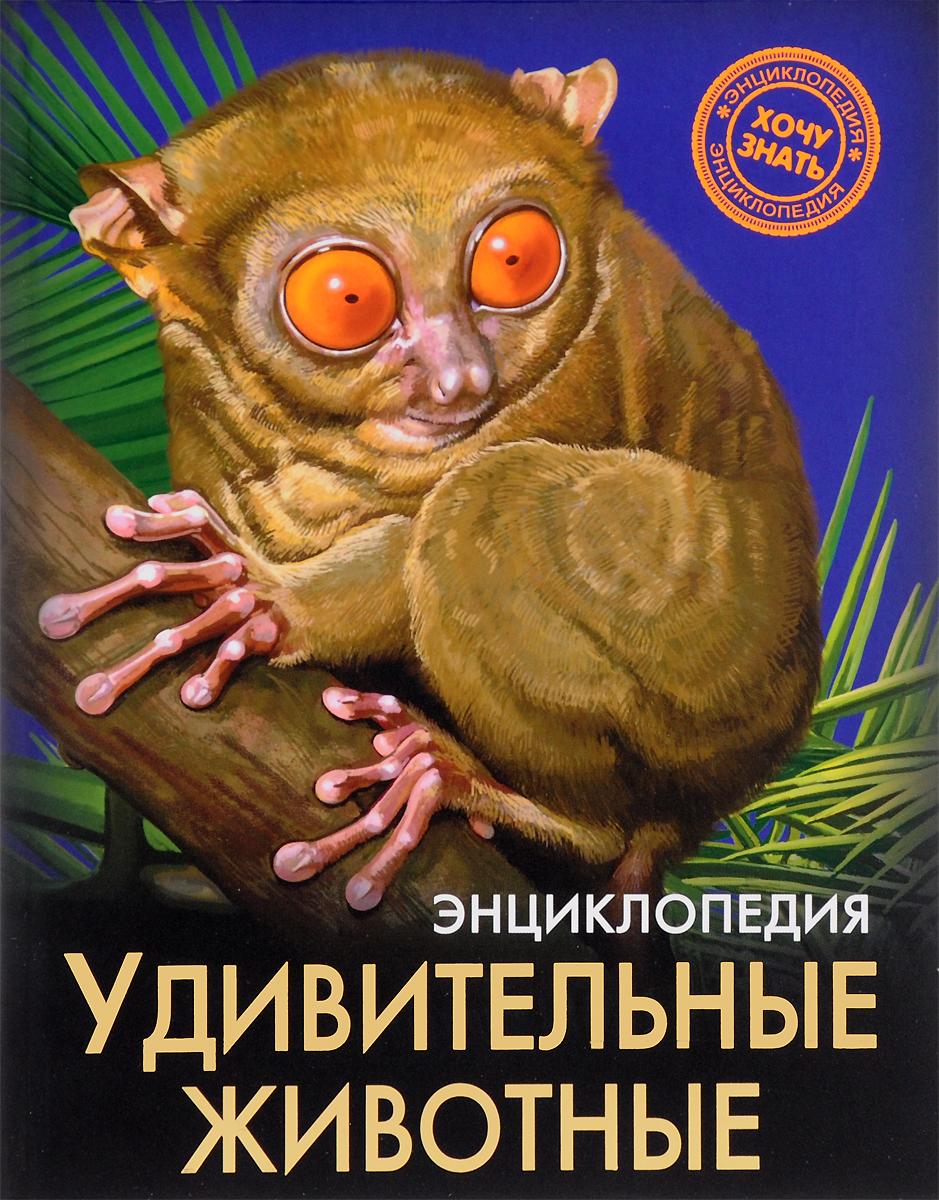 Ольга Тяжлова Энциклопедия. Удивительные животные